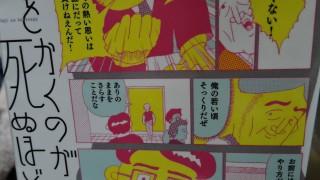 漫画1 「恥をかくのが死ぬほど怖いんだ。」(サレンダー橋本)