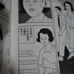 実験電車/蛭子能収