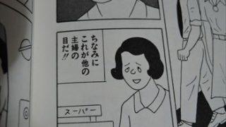 漫画2「実験電車」(蛭子能収)