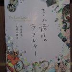 寺山修司のラブレター/寺山修司 九条今日子