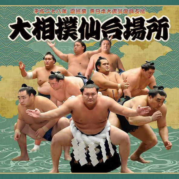 2016年8月12日 俺、大相撲仙台場所を見に行く