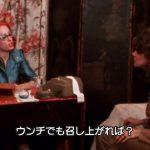 映画鑑賞4 ピンク・フラミンゴ