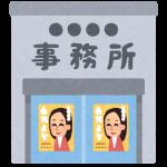 2016年12月3日 CR蓮舫議員~新劇の国会大喜利~