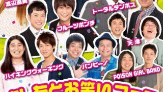 よしもとお笑いフェスin仙台2016