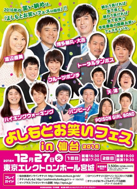2016年12月27日 よしもとお笑いフェスin仙台2016