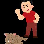 「有吉の壁」の動物虐待映像が非常に不愉快!!最低な番組!!