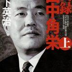 実録 田中角栄/大下英治