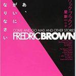 さあ、気ちがいになりなさい/フレドリック ブラウン
