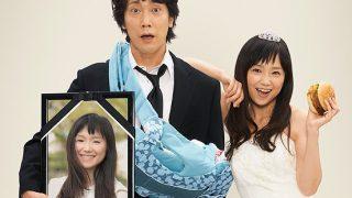 映画鑑賞54 夫婦フーフー日記
