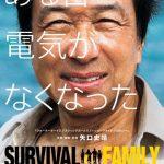 映画鑑賞61 サバイバルファミリー