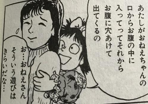 栞と紙魚子(新装版)(1)/諸星大二郎