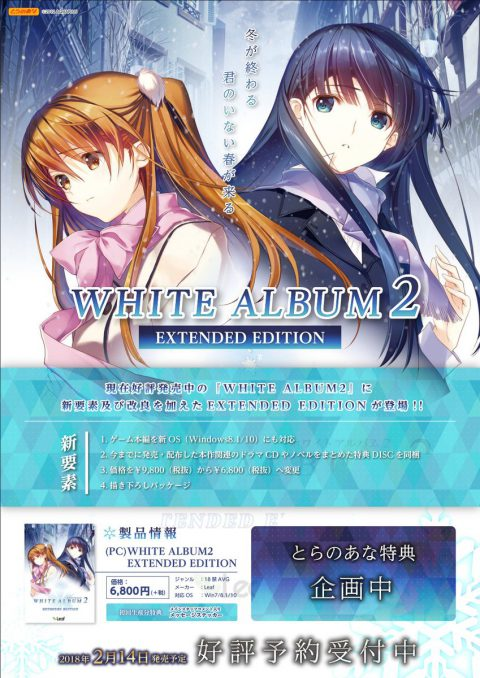 2018年2月14日発売 WHITE ALBUM2 EXTENDED EDITION