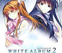WHITE ALBUM2 EXTENDED EDITIONの発売迫る‼‼‼