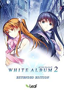 2018年2月8日 WHITE ALBUM2 EXTENDED EDITIONの発売迫る‼‼‼
