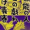 無能の人・日の戯れ/つげ義春