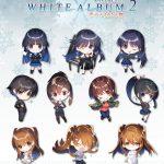 C94 コミケ コミックマーケット94 アクアプラス 『WHITE ALBUM2』2018夏セット が雪菜ファンを皆殺しにする