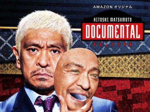 HITOSHI MATSUMOTO Presents ドキュメンタル に出て欲しい、出そうな芸人 一覧