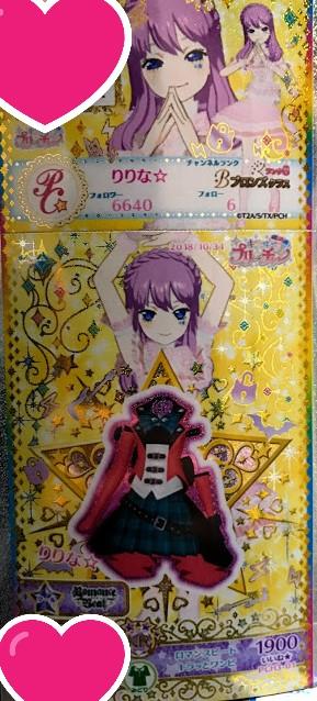キラッとプリ☆チャン 4日目 3,300円