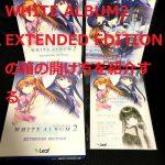 「WHITE ALBUM2 EXTENDED EDITION」の箱の開け方を説明する