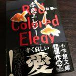 赤色エレジー/林静一