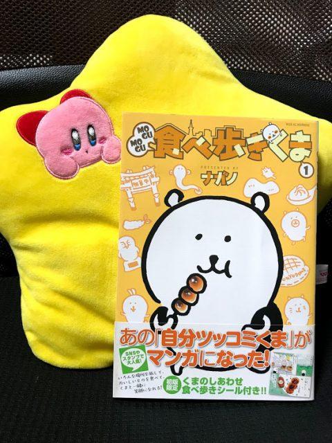 MOGUMOGU食べ歩きくま(1)/ナガノ
