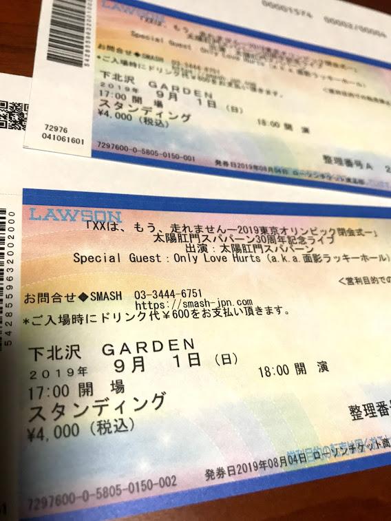 太陽肛門スパパーン30周年記念ライブに行く予定