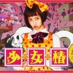 映画鑑賞74 少女椿 ※酷評