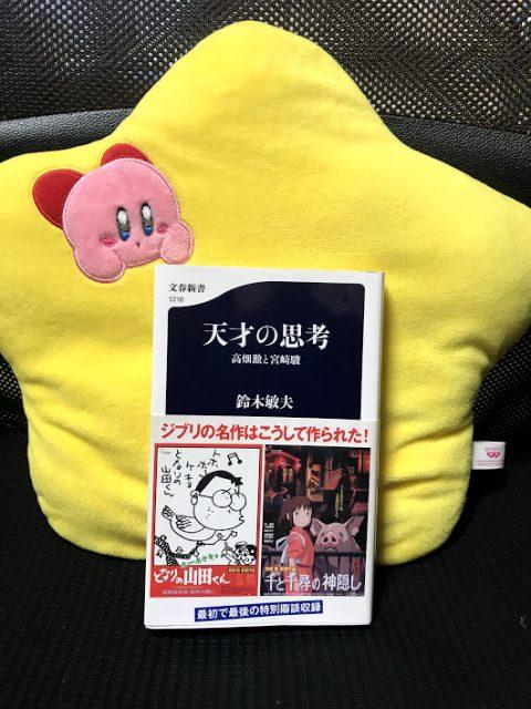 天才の思考 高畑勲と宮崎駿/鈴木敏夫