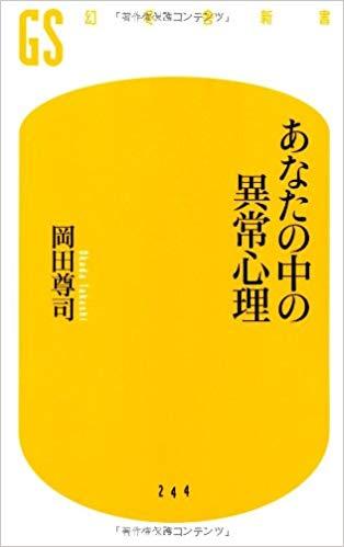 あなたの中の異常心理/岡田尊司