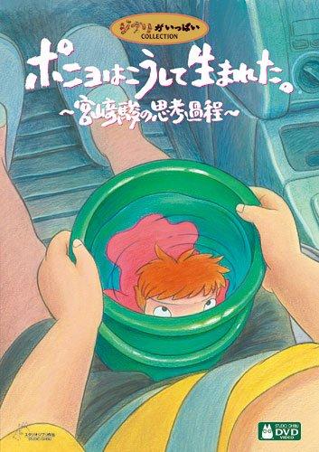 映画鑑賞76 ポニョはこうして生まれた。 ~宮崎駿の思考過程~