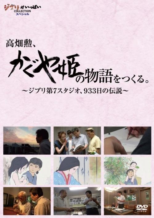 映画鑑賞77 高畑勲、『かぐや姫の物語』をつくる。~ジブリ第7スタジオ、933日の伝説~