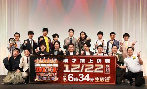 M-1グランプリ2019 3回戦~準々決勝