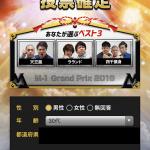 M-1グランプリ2019 敗者復活戦