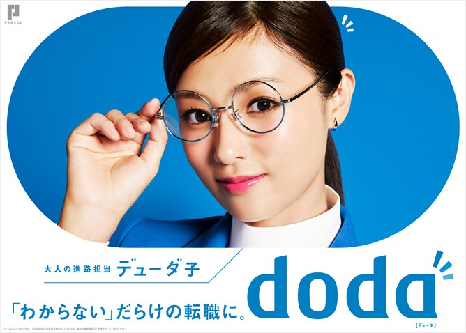あの難攻不落の深田恭子でさえ、UQとデューダ子のCMで嫌いになっていく