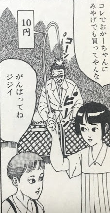 貧困魔境伝ヒヤパカ/山野一
