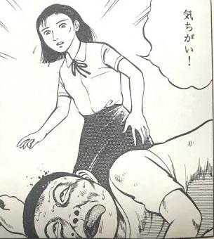 血まみれ天使/早見純