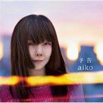 aikoは青春パンク