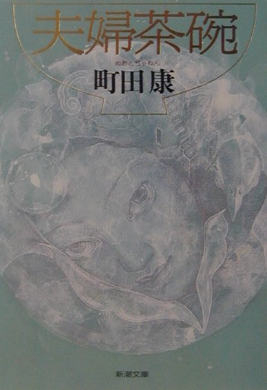 夫婦茶碗/町田康