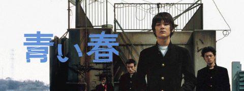 映画鑑賞80 青い春