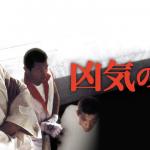 映画鑑賞79 凶気の桜