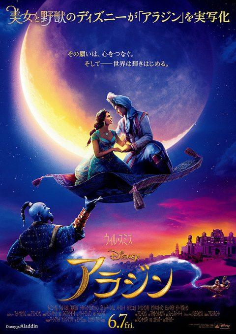 映画鑑賞86 アラジン