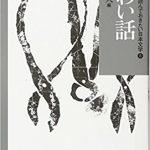 こわい話 中学生までに読んでおきたい日本文学 松田哲夫