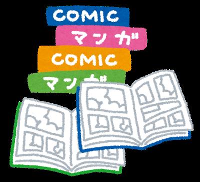 2020年9月24日 久しぶりに漫画とか読む