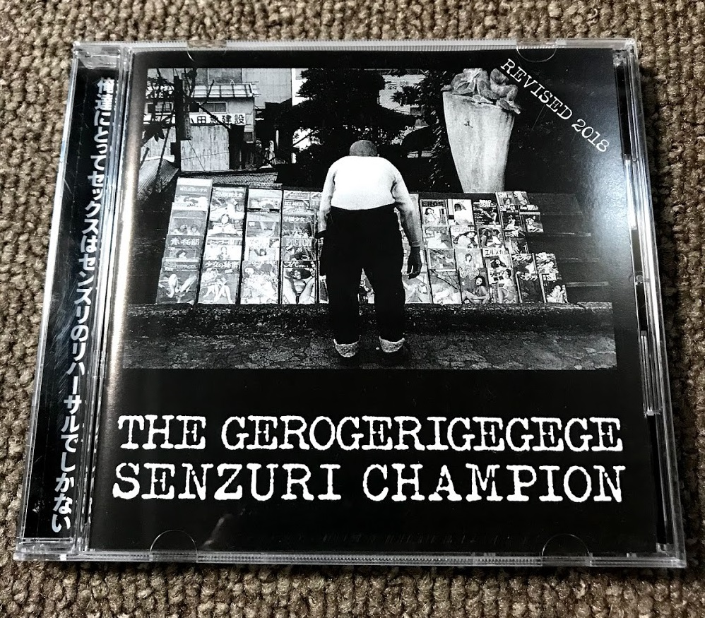 Senzuri Champion Revised = センズリチャンピオン-改訂版-/ザ・ゲロゲリゲゲゲ
