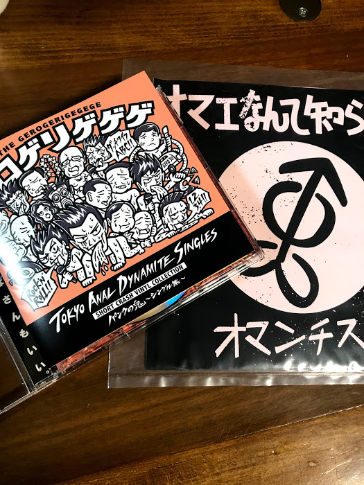 パンクの鬼・シングル集 = Tokyo Anal Dynamite Singles/ザ・ゲロゲリゲゲゲ