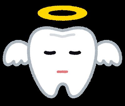 天より下にありし者 交通誘導員 633日目 歯を食う